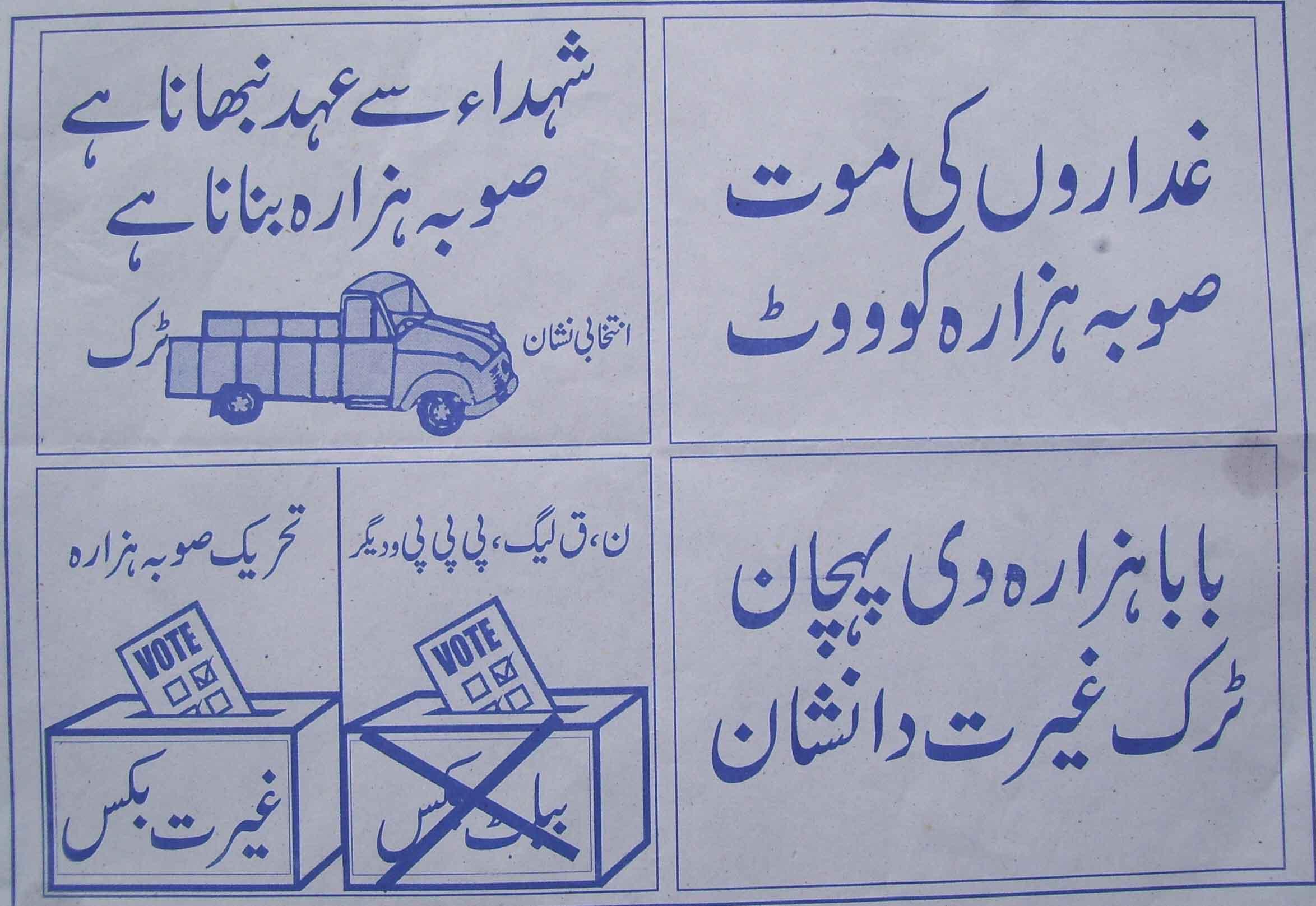 Soba Hazara