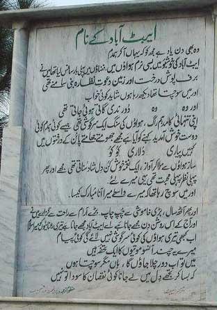 james abbott poem in urdu copy