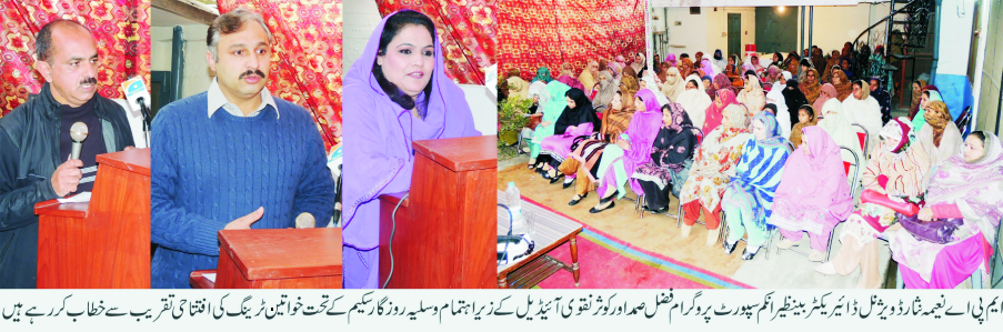 BISP Women training