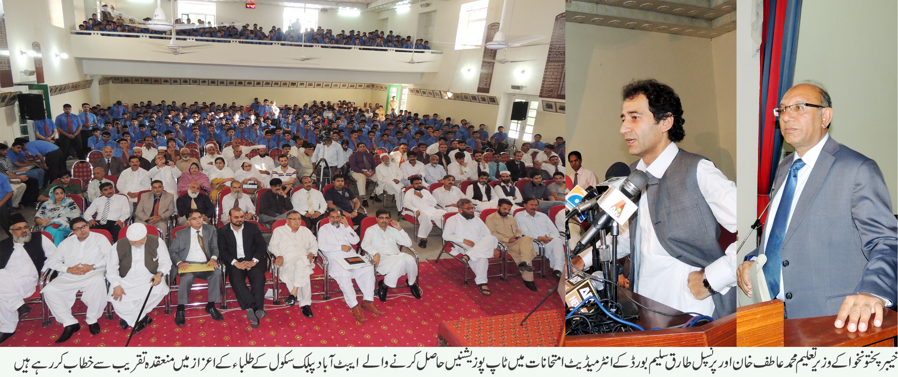 PHOTO MINISTER FOR EDUACTION KPK ADDRESSING AT APS SCHOOL ABBOTTABAD