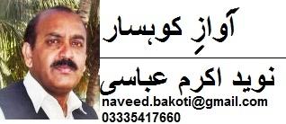 Naveed Akram Abbasi