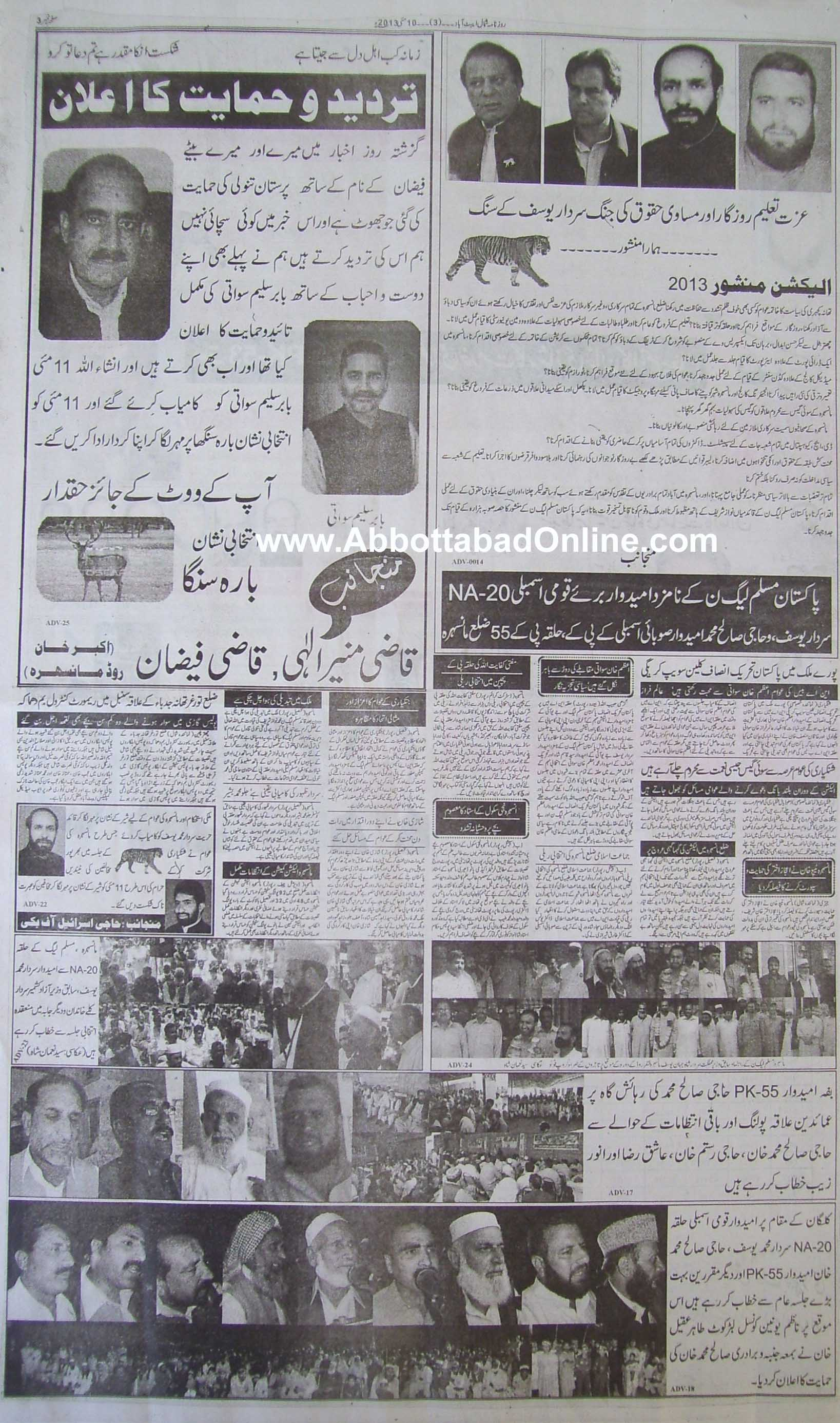 Daily Shamal Page11