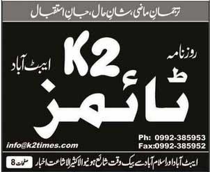 k2times logo
