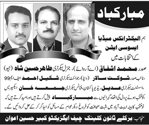 Abbottabad eletronic media add