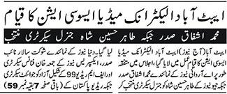 Abbottabad eletronic media journlaists news